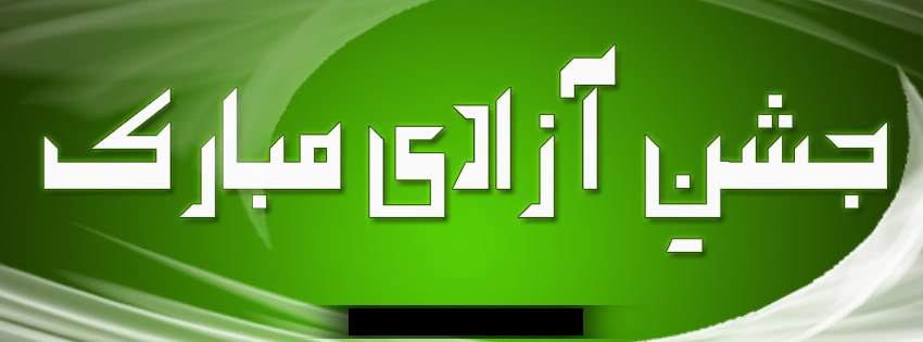 Pakistan 14 August Facebook Cover Images, Photos, Banners 2016